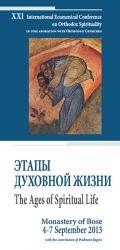 Lire la suite: XXIe Colloque international de spiritualité orthodoxe