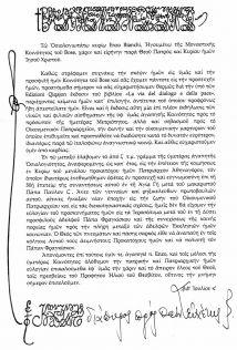 14 08 14 lettera bartholomeos qiqajon